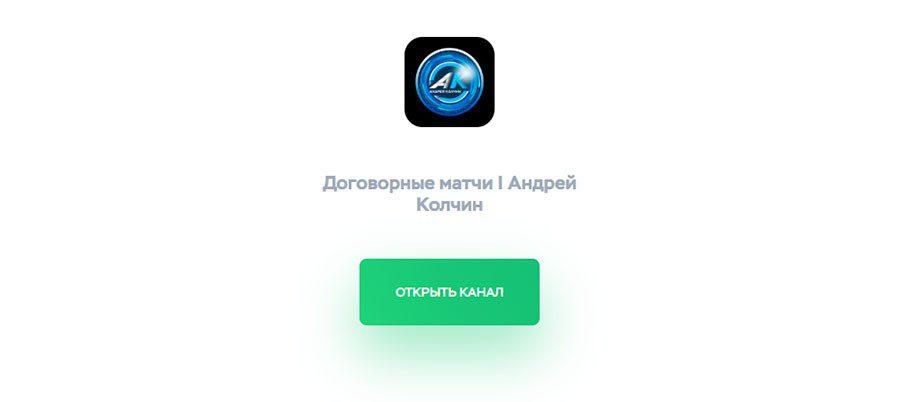 Андрей Колчин телеграмм