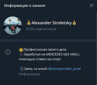 Alexander Streletsky информация о канале