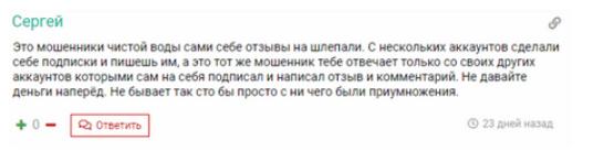 Отзывы о работе каппера Никиты Власова