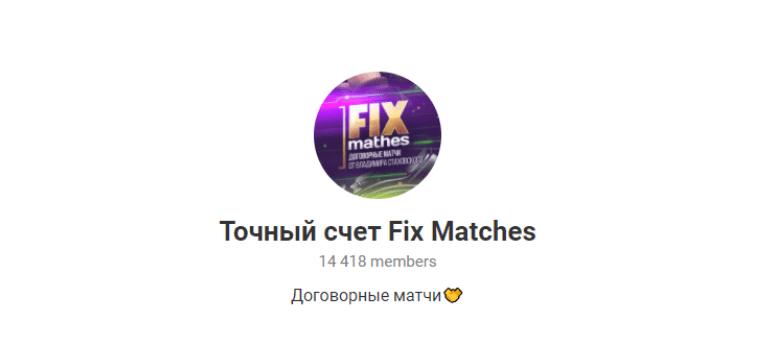 Телеграм канал Fixed Matches