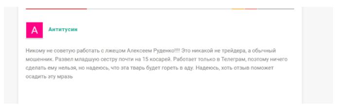 Алексей Руденко отзыв