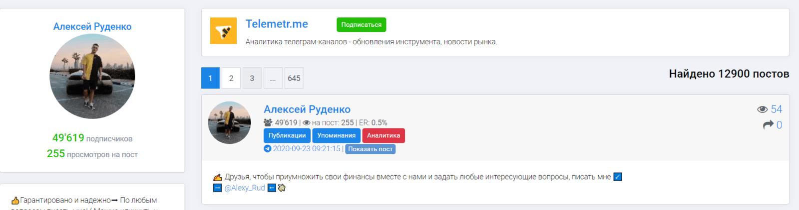 Алексей Руденко телеметр