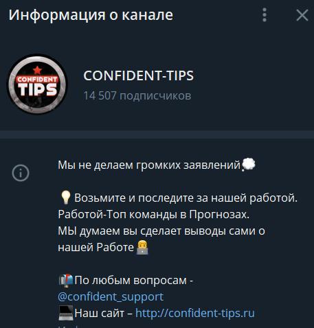 Confident Tips телеграмм канал каппера