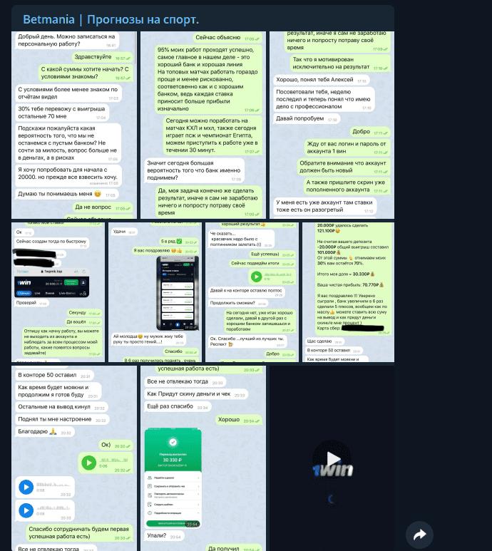 betmania общение с клиентами