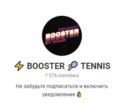 Телеграм канал Бустер Теннис (Booster Tennis)