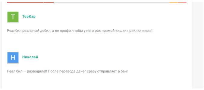 Отзывы о проекте REAL BILL (Создатель Эдвард Билл)