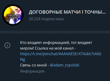 Адам Топольски информация о канале
