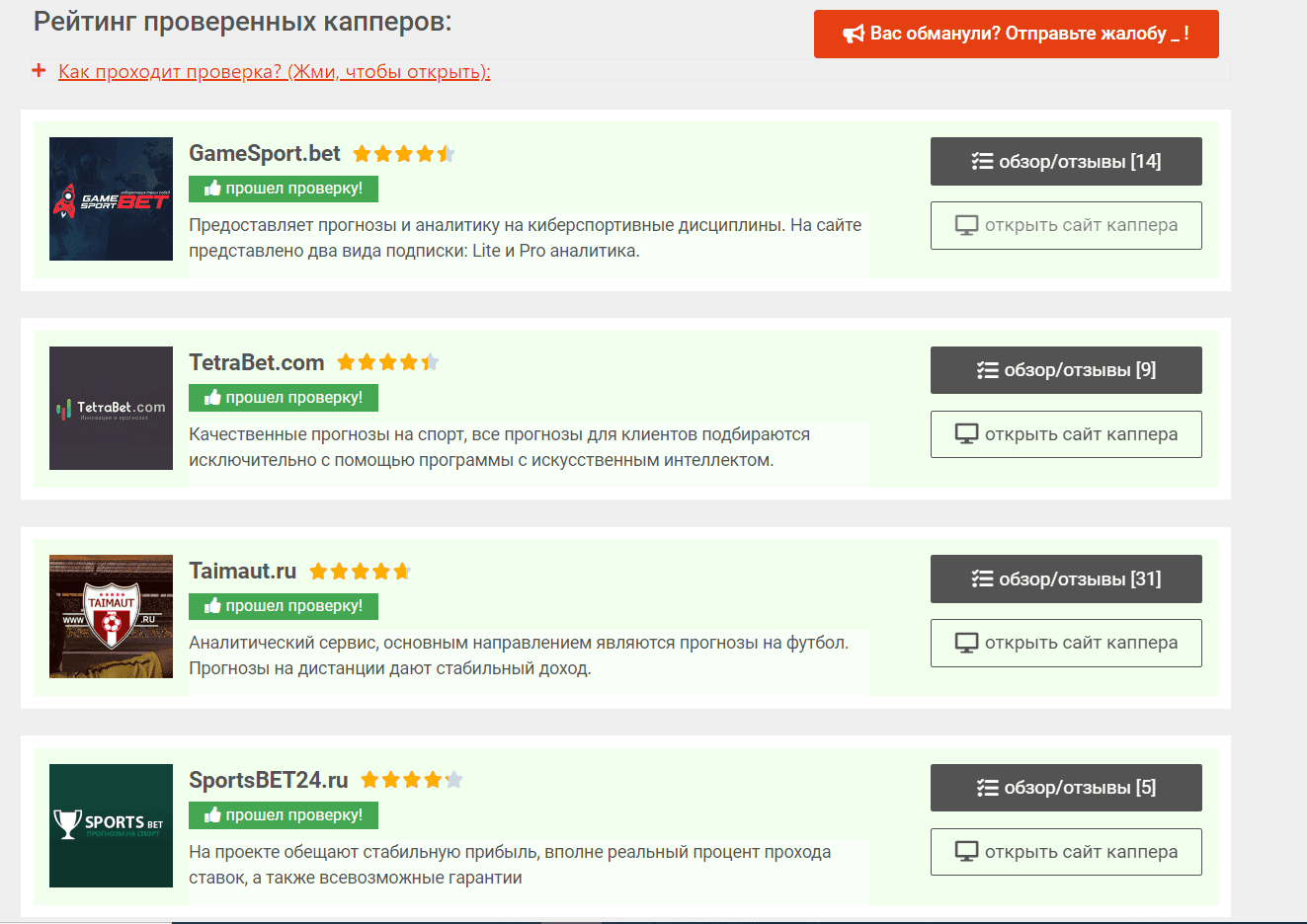 proverka top проверенные капперы