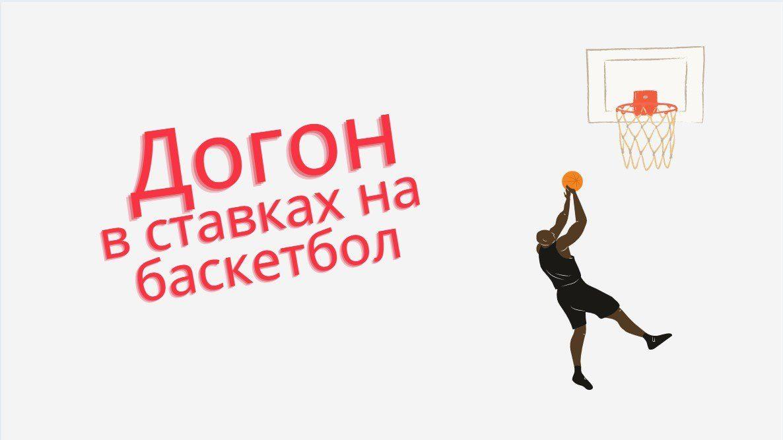 догон в ставках на баскетбол