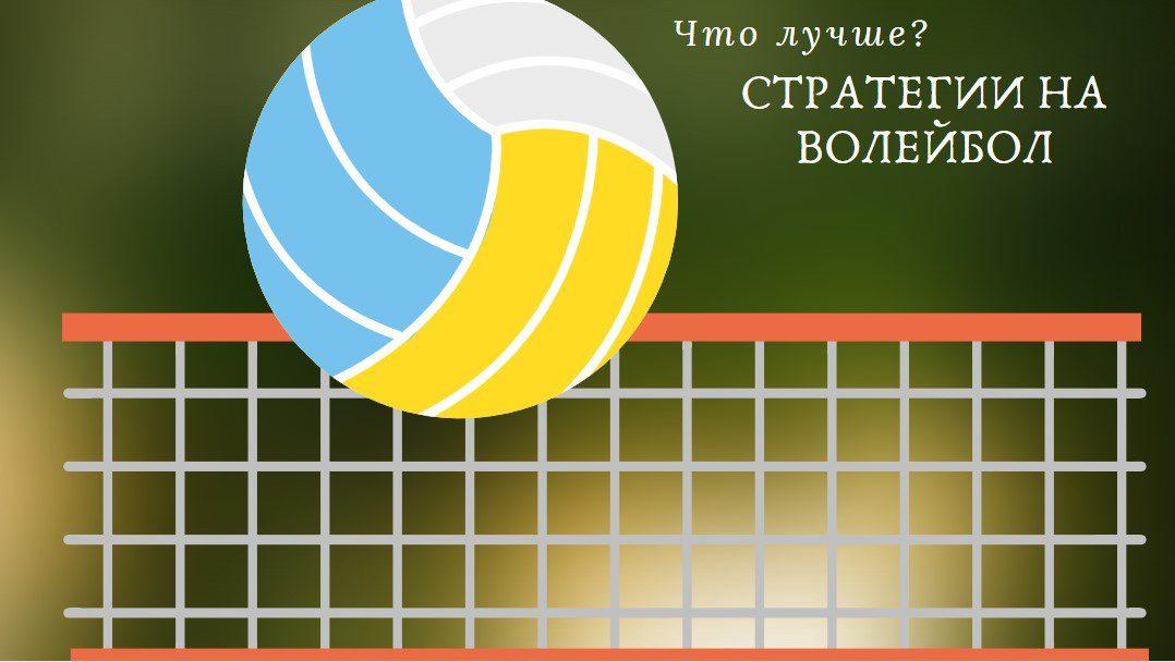 лучшие стратегии на волейбол