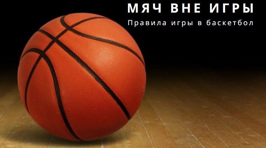 мяч вне игры