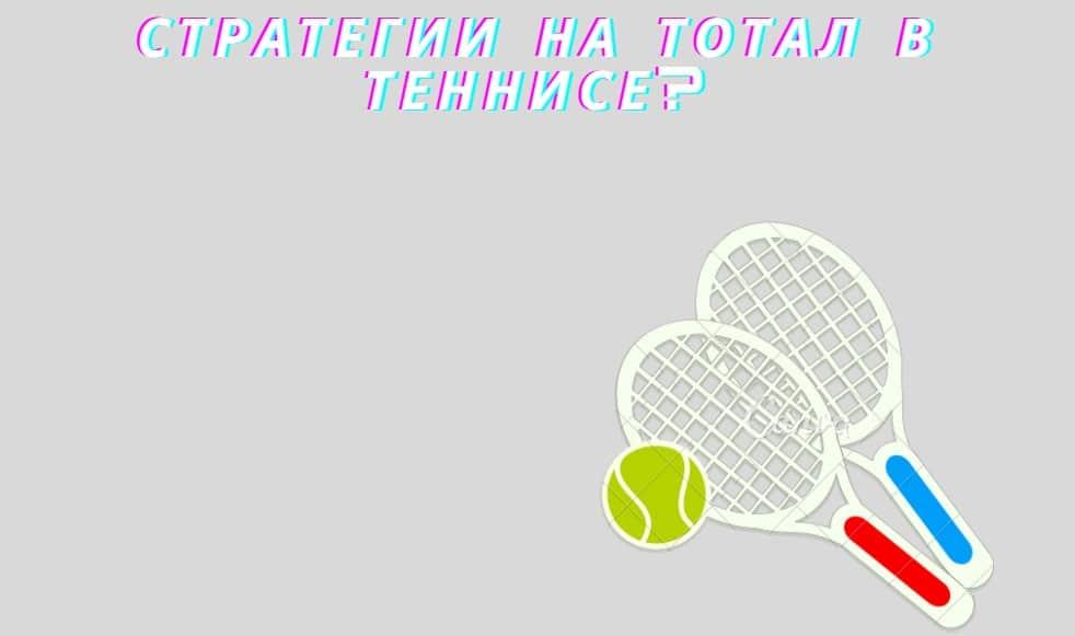 стратегии на тотал в теннисе
