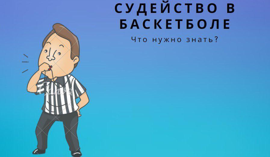 судейство в баскетболе