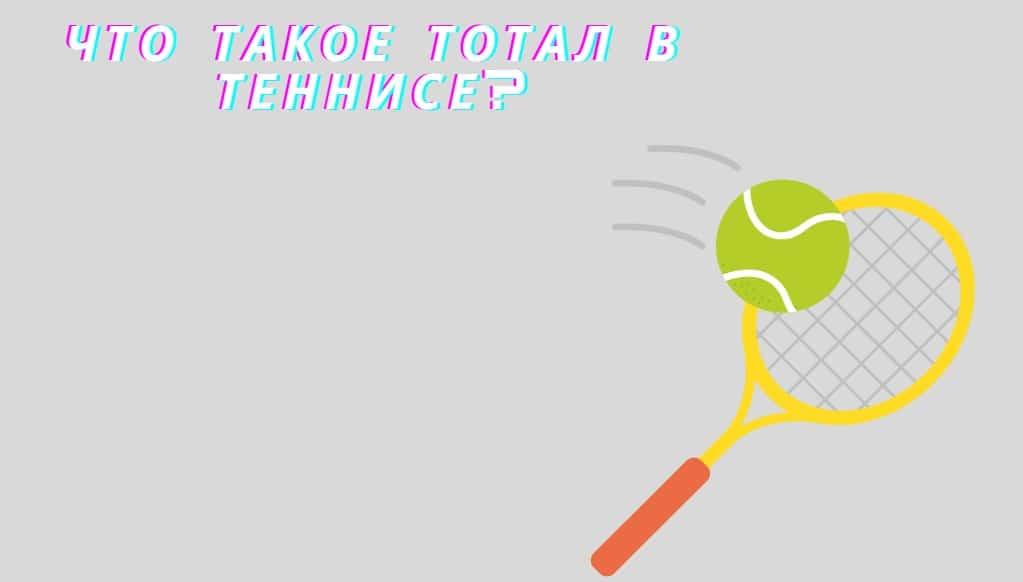 что такое тотал в теннисе