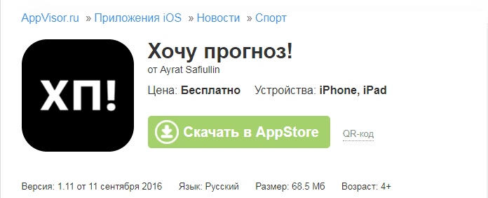 app store хочу прогноз