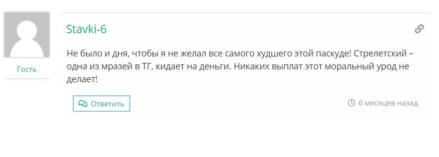 Александр Стрелецкий отзывы