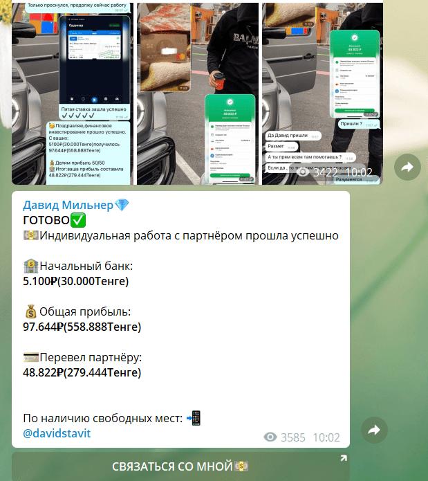 давид мильнер телеграмм