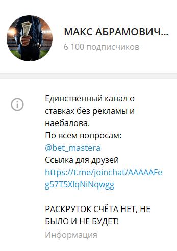макс абрамович информация о канале