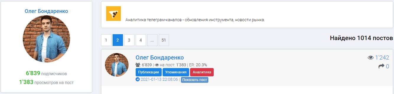 олег бондаренко телеметр