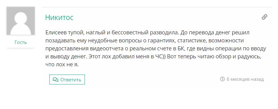 отзывы Alex eleseev