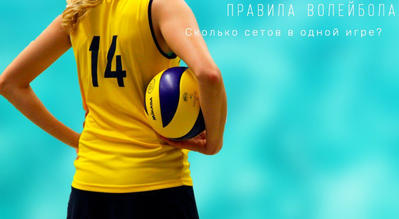 сколько сетов в волейболе