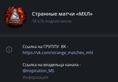 странные матчи мхл информация о канале