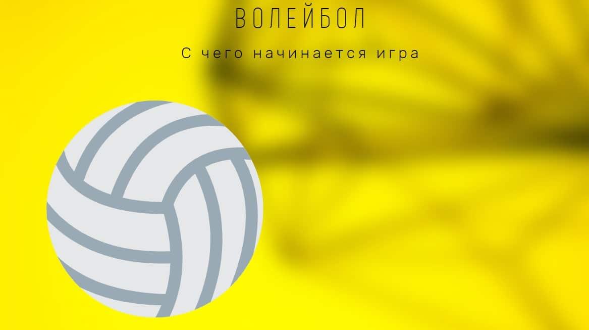 с чего начинается игра в волейбол
