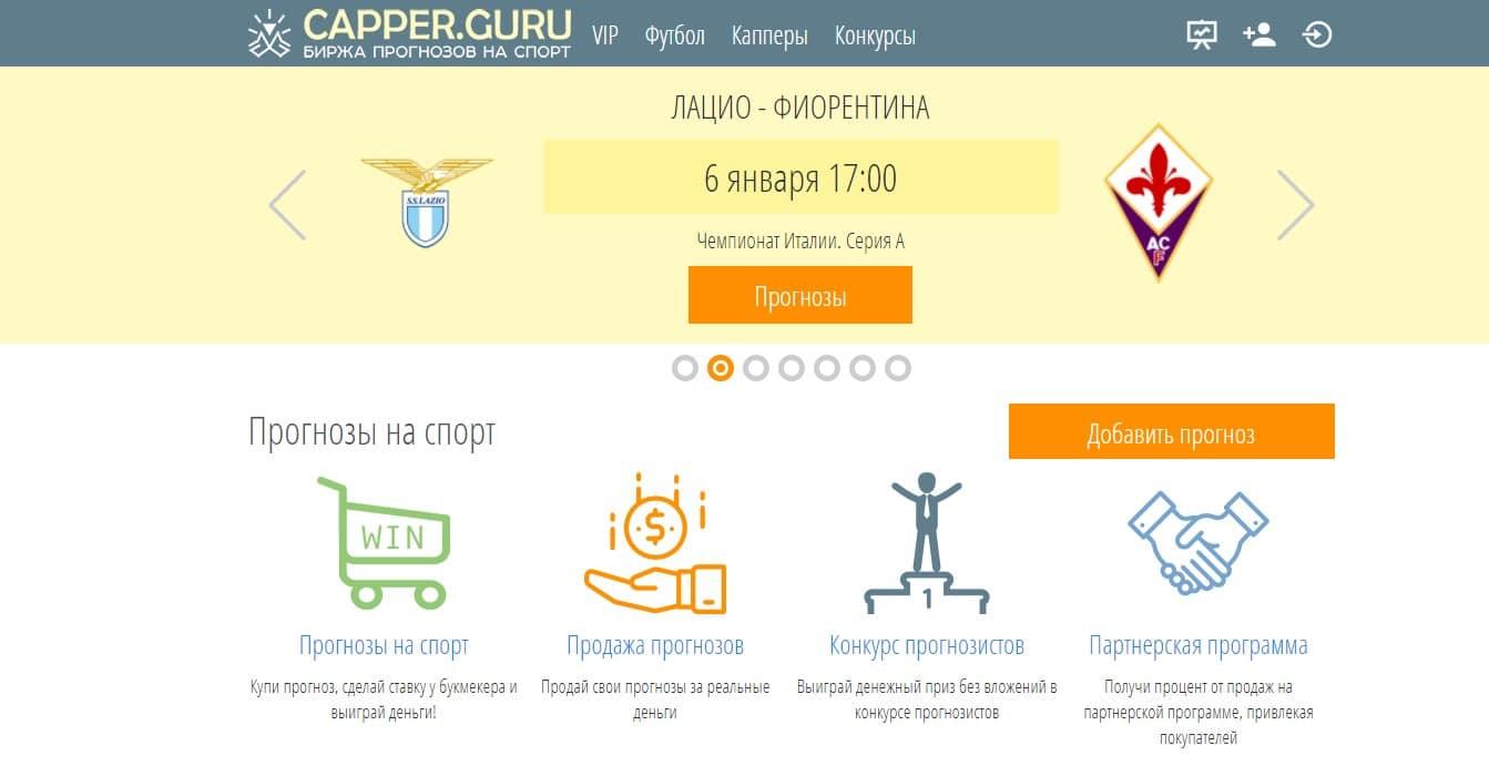 capper guru