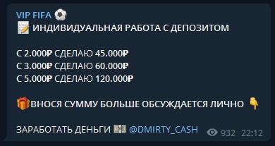 vip fifa раскрутка счета