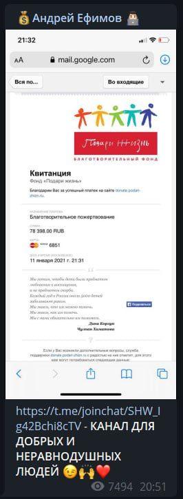 Андрей Ефимов канал для добрых и неравнодушных