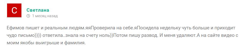Андрей Ефимов отзывы
