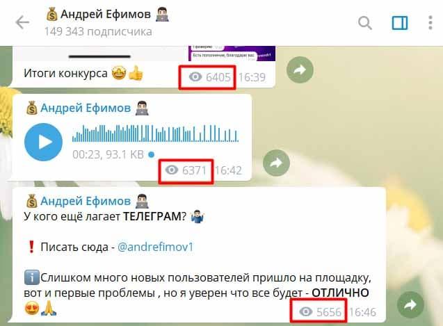 Андрей Ефимов просмотры