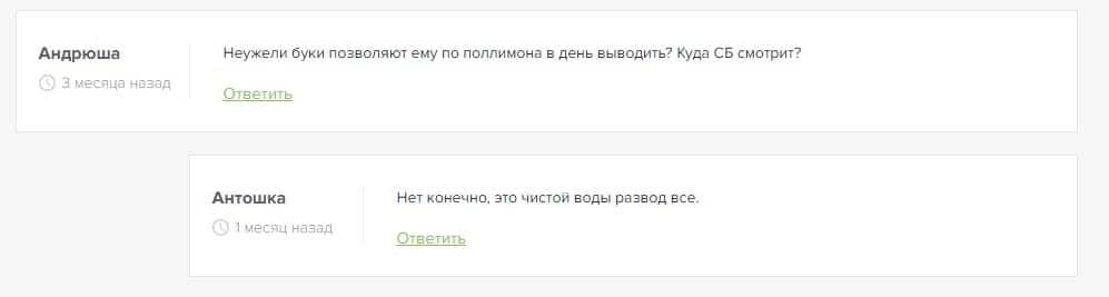 Дмитрий Рудиков отзывы