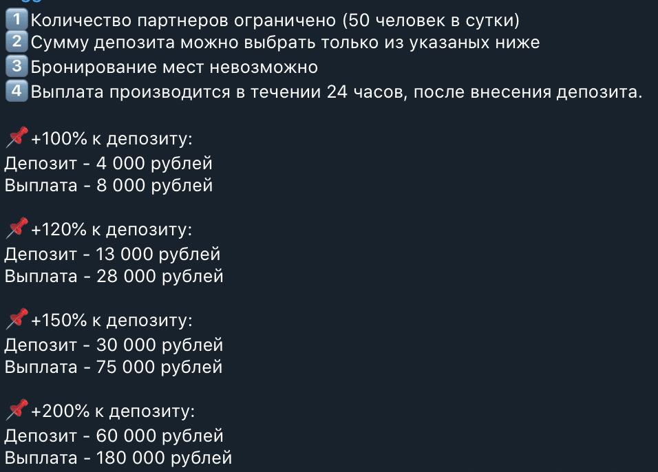 Варианты депозитов от капперов Pleer bot