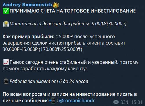 андрей романович инвестирование