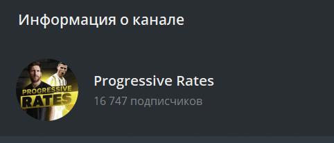 progressive rates телеграмм