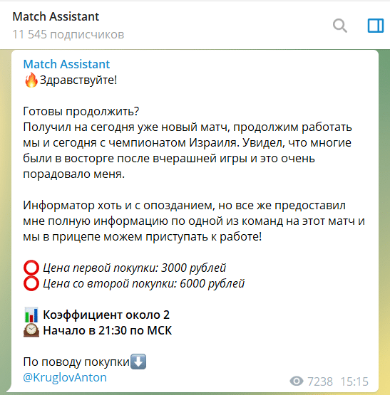 Пример предложения от информатора Матч Ассистент