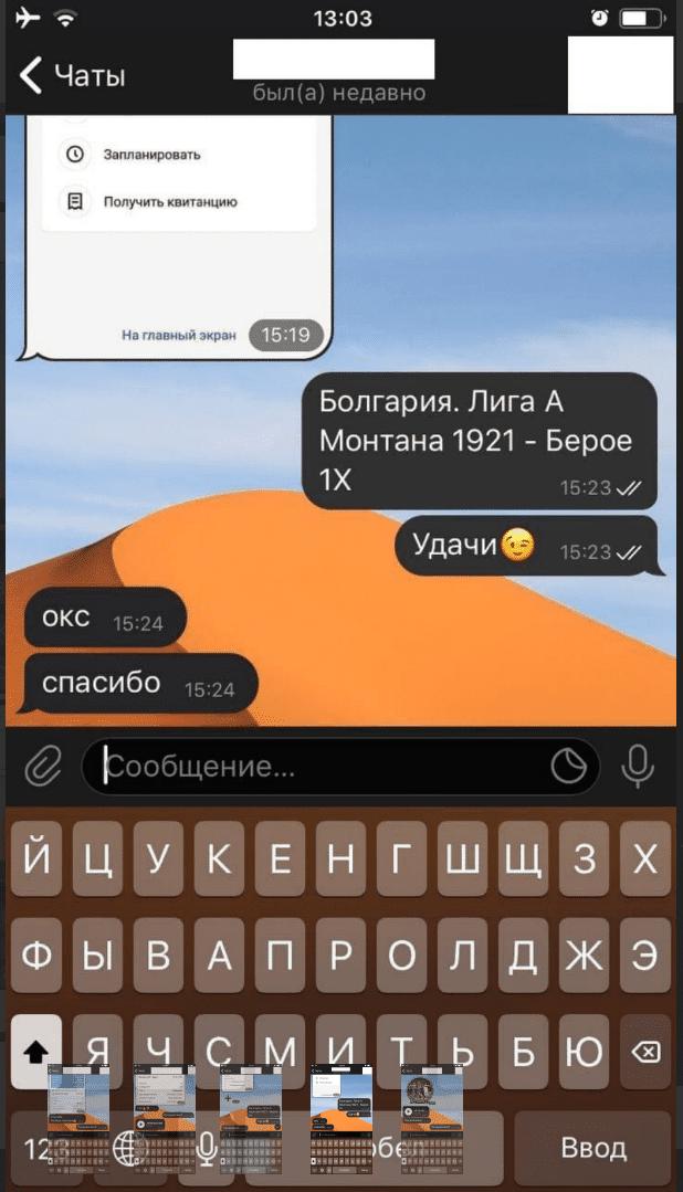 Секрет Императора отзывы о Телеграмм канале