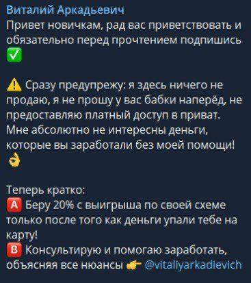 виталий аркадьевич информация о канале