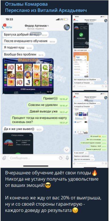 виталий аркадьевич переписки с клиентами