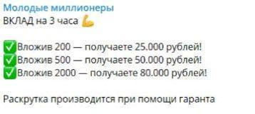 молодые миллионеры цена