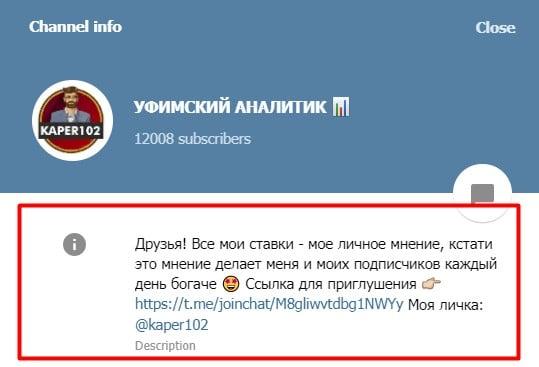 уфимский аналитик информация о канале