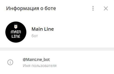 Main Line бот