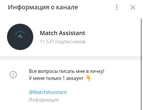 Match Assistant отзывы