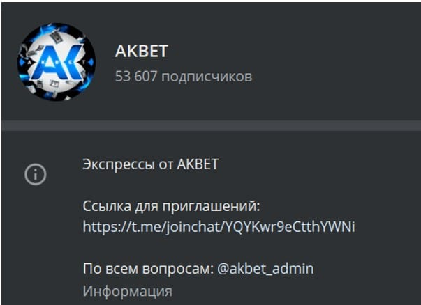 akbet телеграмм канал