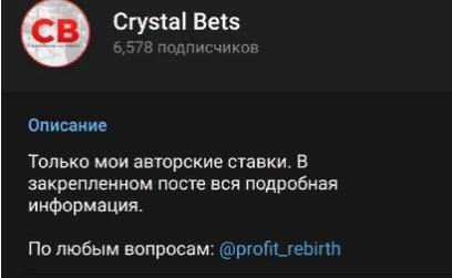 crystal bets информация о канале