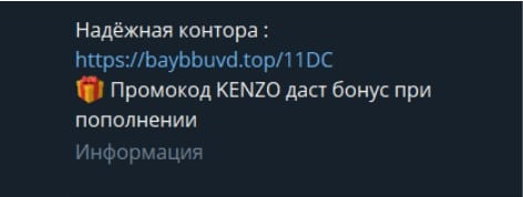 kenzo bet информация о канале