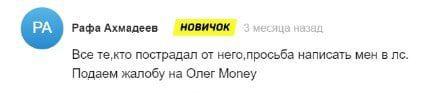 oleg money отзывы о каппере