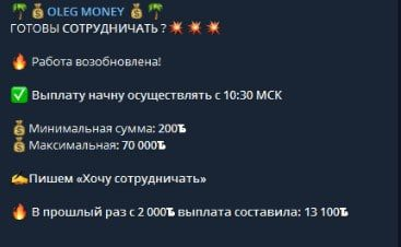 oleg money цена