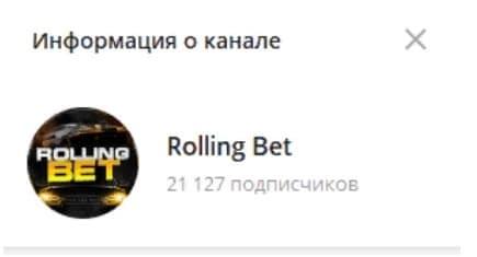 rolling bet телеграмм
